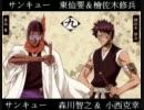 【ブリコン】08.サンキュー【高音質】 thumbnail