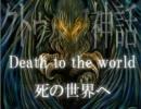 【歌詞・訳付】Death to the World【クトゥルフ神話】