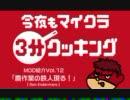今夜もマインクラフト:MOD紹介Vol.12「農作業の鉄人現る!~Den-Endermans」 thumbnail
