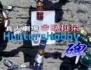 中国制作 後期仮面ライダー剣OP