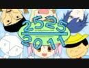 2525/2011【2011年ニコニコオールスター】