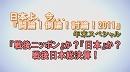 1/3【討論!】戦後ニッポンか?日本か?戦後日本総決算![桜H23/12/31]