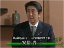 【謹賀新年】新春特別対談 安倍晋三元首相に聞く[桜H24/1/2]