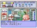 パワプロ5でTASさんが最強の斉藤君を作成 part11 (終) thumbnail