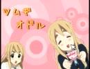 【音MAD】ツムギオドル【けいおん!】