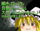 【ニコニコ動画】ゆっくりさんが瞬きと口パクを実装したよ☆を解析してみた