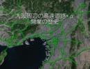 【ニコニコ動画】大阪周辺の高速道路+α 開業の歴史を解析してみた