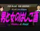 【Reiko&Reiji】男と女のはしご酒【カバー曲】