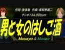 【Masayo&Masao】男と女のはしご酒【カバー曲】