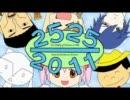2525/2011を年内に元の曲で再現してみた