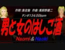 【Naomi&Naoki】男と女のはしご酒【カバー曲】