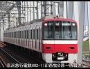 京浜急行電鉄600形1次車【三菱GTO】(印西牧の原~西白井)走行音