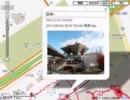 C81 3日目GPSログ再生 by 轍(wadach)