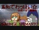 春香さんがプロサッカークラブをつくった! 第11話 thumbnail