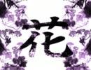 【ニコニコ動画】【NNI】花【オリジナル曲】を解析してみた