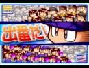 【ゆっくりパワプロ12決】マイライフ総変MAX理論でガッ【Part6】
