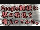 【大原さやかっぽい?】Google翻訳に駅の放送を喋らせてみた。