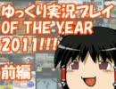 ゆっくり実況プレイOF THE YEAR 2011 前編