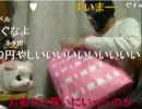 20120101 暗黒放送P ぼったくり福袋の中身を全部暴露する放送 1/2 thumbnail