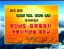 朝鮮中央テレビ クロージング(2011.12.22)