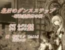 【ミク ルカ】最后のダンスステップ -昭和柔侠伝の唄-(カバー)