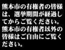 熊本市議選 熊本刑務所前より第一声を挙げた某外山候補の演説