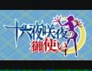 【東方GTA】 十六夜咲夜の御使い 第27話「アミューズメント」 thumbnail
