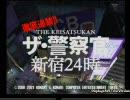 「ザ・警察官 新宿24時」を最高難易度でプレイ 1/2