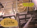 ポテトチップ工場を見学してきた thumbnail