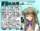 (MAD) 葉鍵最萌トーナメント ブロック勝者決定 デモ