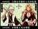 【ブリコン】09.HANABI【高音質】