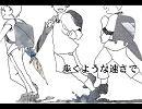 【ニコニコ動画】【ニコニコインディーズ/歌モノ】歩くような速さで【エドモントン】を解析してみた