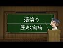 漬物博士の 『漬物の歴史と健康』 講座 【秋本食品】 thumbnail