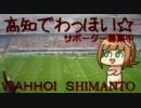 春香さんがプロサッカークラブをつくった! 第13話 thumbnail