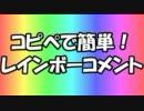 【ニコニコ動画】コピペで簡単!『レインボーコメント』スクリプト(投コメ)の配布を解析してみた