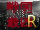 【ニコニコ動画】その時歴戦が動いた 戦国最凶!梟雄伝Rを解析してみた