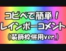 【ニコニコ動画】レインボーコメント(装飾枠併用ver.)【スクリプト置き場】を解析してみた