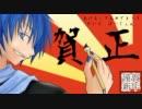 【KAITO】あけましておめでとう!【カバー】