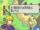 ファイアーエムブレム 封印の剣ヲルト 15章(1) thumbnail