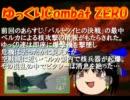 【ゆっくりCombat Zero】航空自衛隊コンバット零 ~第13次~