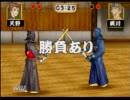 【実況】最強の剣士を目指して!剣道part2 thumbnail