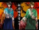 【乙女二人で】桜前線異常ナシを歌ってみた【いかさん・ぐあっしゅ】 thumbnail
