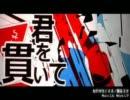 カゲロウデイズ 鉄骨(鉄柱)目線で歌ってみた 【恋愛ソング】 thumbnail