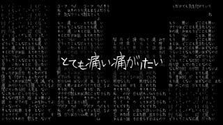 【VY2・VY1V3】とても痛い痛がりたい【オリジナル曲】