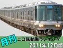 【A列車で行こう】 月刊 ニコ鉄動画ランキング2011年度12月版
