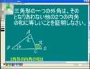 【ニコニコ動画】インターネット家庭教師:証明を解析してみた