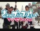 【きたの☆プリンスさまっ♪ 】 マジLOVE1000% 【踊ってみた】 thumbnail