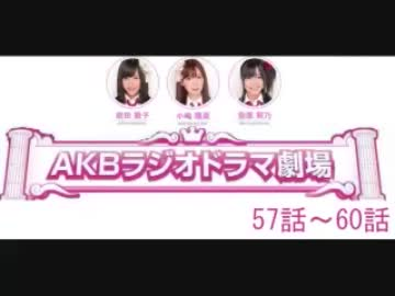 AKBラジオドラマ劇場 1月9日~1...