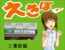 萩原雪歩のえきぽ『三鷹駅編』