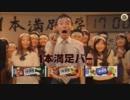 【ニコニコ動画】1本満足バー 新CM「受験生も大満足!」篇を解析してみた